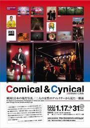 061205_comicyuni.jpg