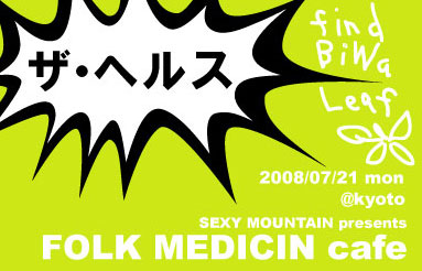 080721_the_Health.jpg