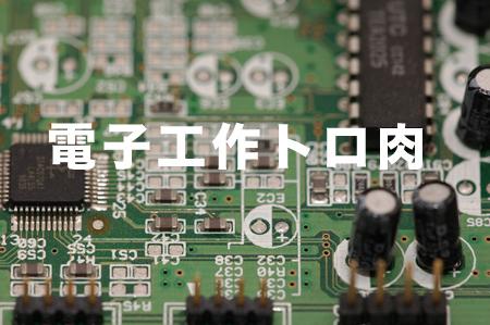 081123_denshikousaku.jpg