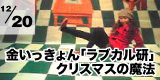 208 SALON 金いっきょんの「マジカルラブカルチャー研究会」vol.4