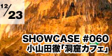 208 SHOWCASE #060 小山田徹 presents 「The Caver's Cafe (洞窟カフェ)~今宵は洞窟尽くしな小山田さん~」