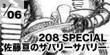 208 SPECIAL 「佐藤亘のサバリーサバリー」