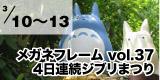 208 SALON メガネフレーム vol.36「バルス!!!! メガネフレームファイナル!!!!」