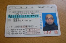 070119_licence.JPG