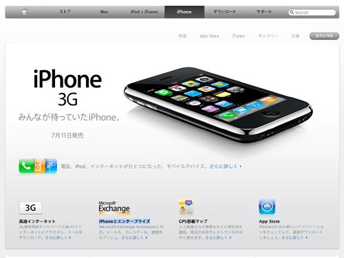 080610_iphone4.jpg