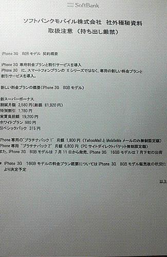 080614_iphone.jpg