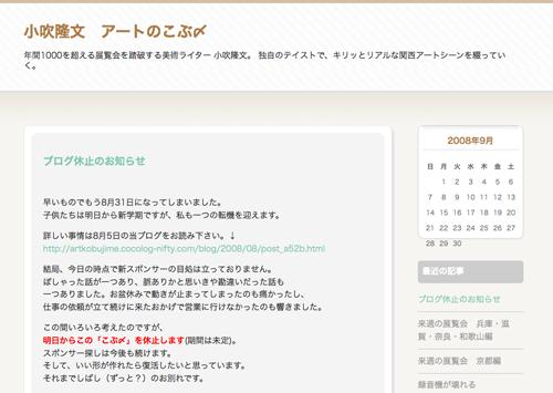 080911_kobujime.png
