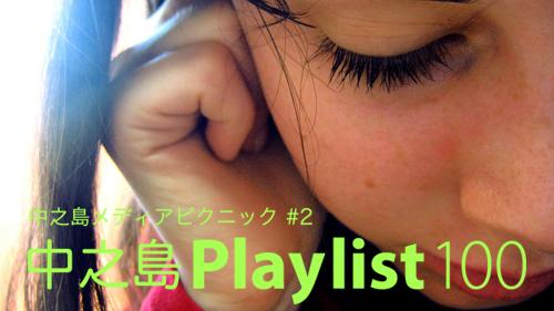 090706_playlist100.jpg