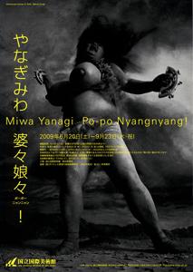 090806_yanagimiwa.jpg