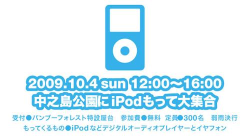 090904_nakanoshima100_comeon.jpg