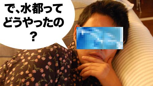 090910_suito.JPG