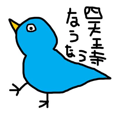 四天王寺なうなう公式キャラクター「なうなう鳥」