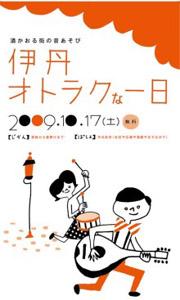 iwabuchi_otoraku.jpg